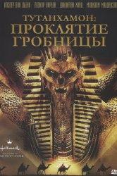 Смотреть Тутанхамон: Проклятие гробницы онлайн в HD качестве