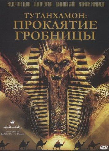 Смотреть Тутанхамон: Проклятие гробницы онлайн в HD качестве 720p