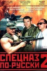 Смотреть Спецназ по-русски2 онлайн в HD качестве