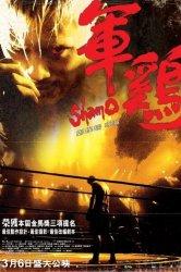 Смотреть Шамо онлайн в HD качестве