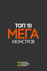 Смотреть Топ-10 мегамонстров онлайн в HD качестве 720p