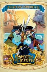 Смотреть Монстры и пираты онлайн в HD качестве