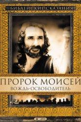 Смотреть Пророк Моисей: Вождь-освободитель онлайн в HD качестве