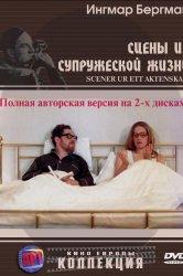 Смотреть Сцены из супружеской жизни онлайн в HD качестве 720p