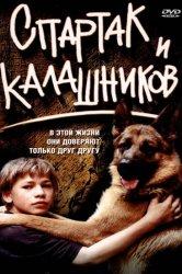 Смотреть Спартак и Калашников онлайн в HD качестве
