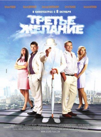 Смотреть Третье желание онлайн в HD качестве 720p