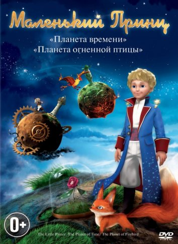 Смотреть Маленький принц онлайн в HD качестве 720p