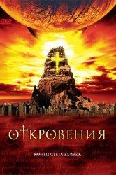 Смотреть Откровения / Конец света онлайн в HD качестве 720p