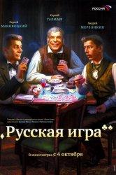 Смотреть Русская игра онлайн в HD качестве