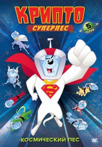 Смотреть Суперпес Крипто онлайн в HD качестве 720p