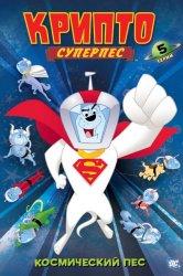 Смотреть Суперпес Крипто онлайн в HD качестве