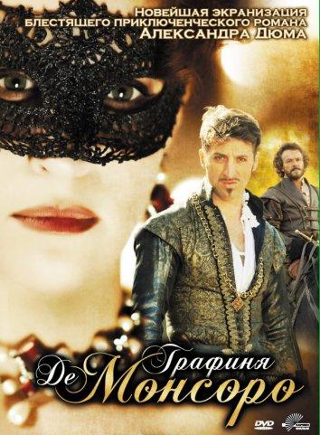 Смотреть Графиня де Монсоро / Преступное королевство онлайн в HD качестве 720p