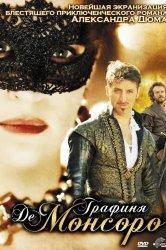 Смотреть Графиня де Монсоро / Преступное королевство онлайн в HD качестве
