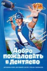 Смотреть Лентяево / Добро пожаловать в Лентяево онлайн в HD качестве