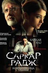 Смотреть Саркар Радж онлайн в HD качестве