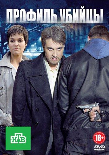 Смотреть Профиль убийцы онлайн в HD качестве 720p