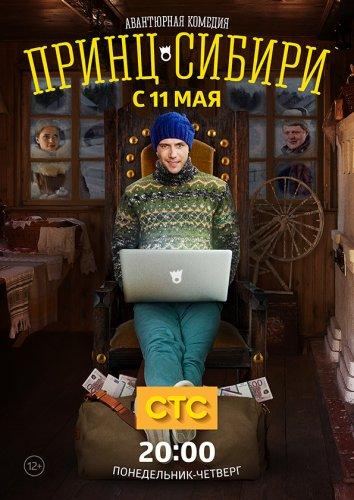 Смотреть Принц Сибири онлайн в HD качестве 480p