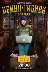 Смотреть Принц Сибири онлайн в HD качестве