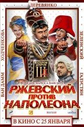 Смотреть Ржевский против Наполеона онлайн в HD качестве