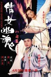 Смотреть Китайская история призраков онлайн в HD качестве