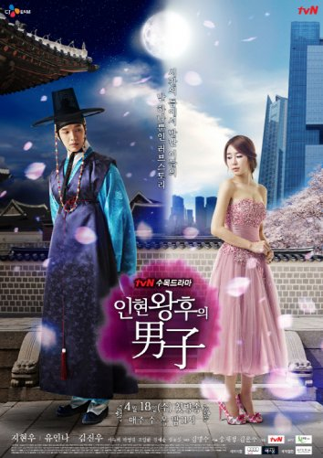 Смотреть Мужчина королевы Ин Хён онлайн в HD качестве 720p