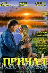 Смотреть Причал любви и надежды онлайн в HD качестве