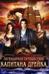 Смотреть Легендарное путешествие капитана Дрэйка онлайн в HD качестве 720p