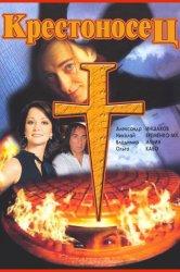 Смотреть Крестоносец онлайн в HD качестве