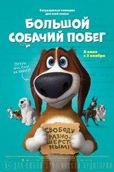 Смотреть Большой собачий побег онлайн в HD качестве