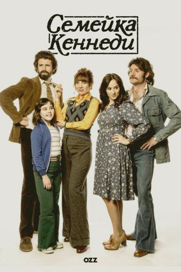 Смотреть Семейка Кеннеди онлайн в HD качестве 720p
