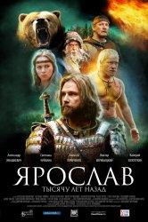 Смотреть Ярослав. Тысячу лет назад онлайн в HD качестве