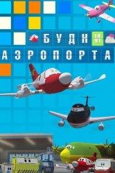 Смотреть Будни аэропорта онлайн в HD качестве 720p
