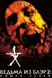 Смотреть Ведьма из Блэр 2: Книга теней онлайн в HD качестве