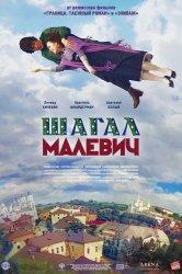 Смотреть Шагал – Малевич онлайн в HD качестве