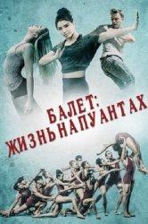 Смотреть Балет. Жизнь на пуантах онлайн в HD качестве