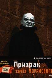 Смотреть Призрак замка Моррисвиль онлайн в HD качестве 720p