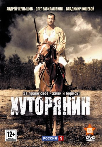 Смотреть Хуторянин онлайн в HD качестве 720p