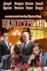 Смотреть Депутатики / Недотурканые онлайн в HD качестве