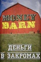 Смотреть Деньги в закромах онлайн в HD качестве