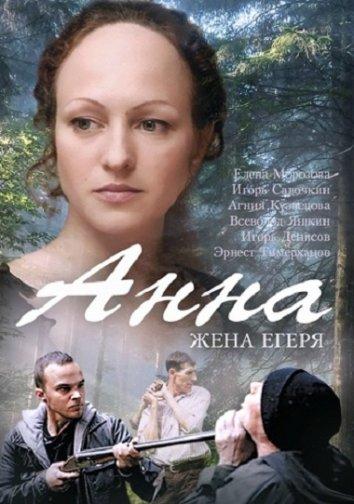 Смотреть Анна / Жена Егеря онлайн в HD качестве 720p