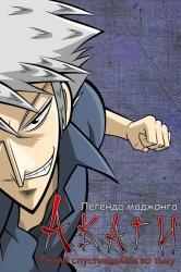 Смотреть Акаги, легенда маджонга онлайн в HD качестве 720p