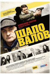 Смотреть Шаповалов онлайн в HD качестве