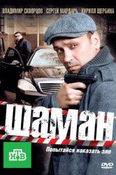 Смотреть Шаман онлайн в HD качестве 720p