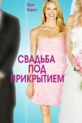 Смотреть Свадьба под прикрытием онлайн в HD качестве