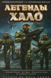 Смотреть Легенды Halo онлайн в HD качестве 720p