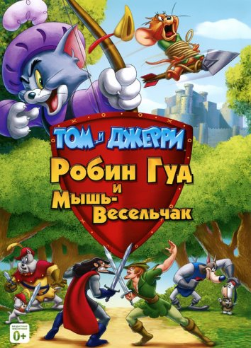 Смотреть Том и Джерри: Робин Гуд и Мышь-Весельчак онлайн в HD качестве 720p