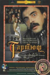 Смотреть Тартюф онлайн в HD качестве 720p