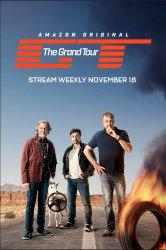 Смотреть Гранд тур онлайн в HD качестве