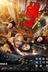 Смотреть Приключения в Гонконге онлайн в HD качестве