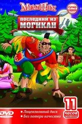 Смотреть Последний из Могикан онлайн в HD качестве 720p